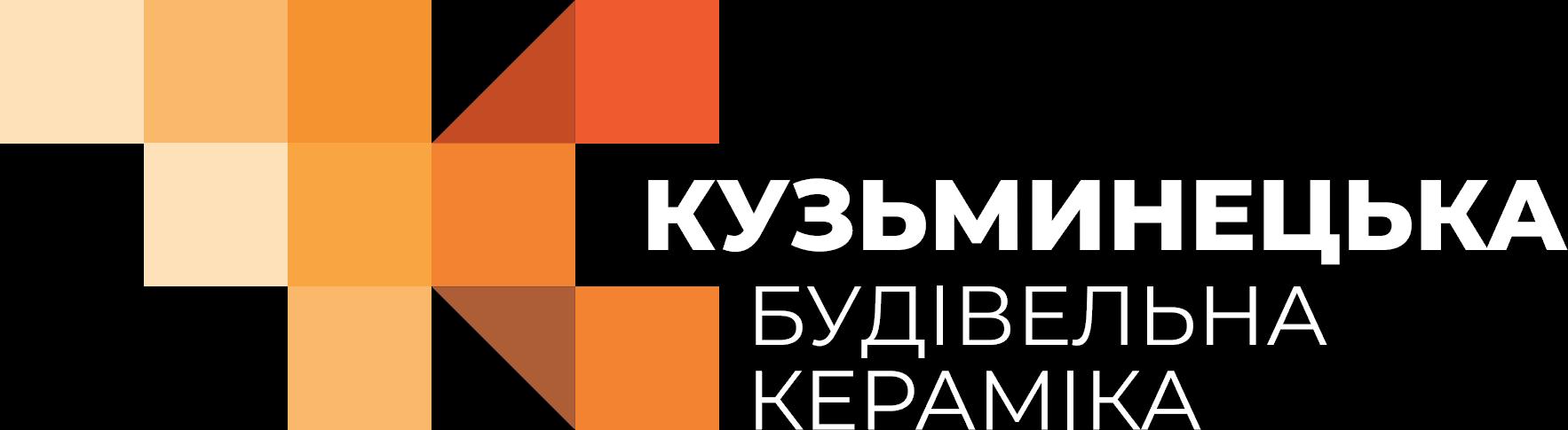 Кузьминецька Будівельна Кераміка
